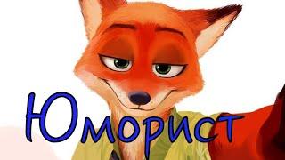 Zootopia/Зверополис || Ник - юморист || Music Video