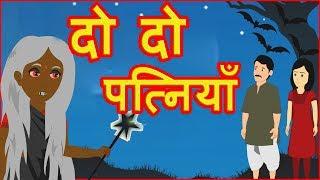 दो दो पत्नियाँ | Moralische Geschichten Für Kinder | Hindi Cartoon für Kinder | हिन्दी कार्टून