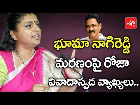భూమా నాగిరెడ్డి మరణం పై రోజా వివాదాస్పద వ్యాఖ్యలు   YCP MLA Roja Comments on Bhuma Nagi Reddy YOYOTV
