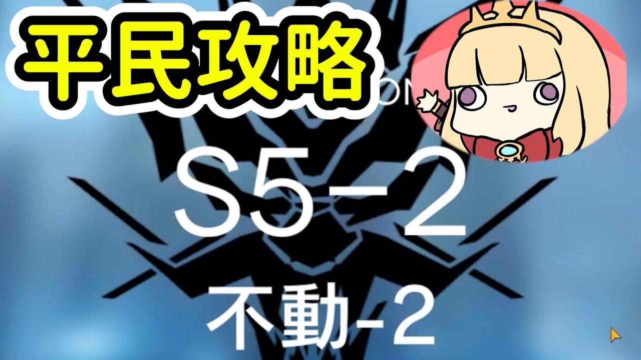 【明日方舟】S5-2平民隊完美通關~Arknights卡叔