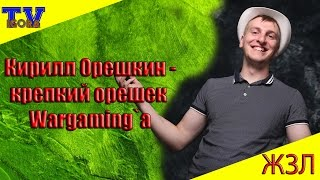 Кирилл Орешкин - крепкий орешек Wargaming`а