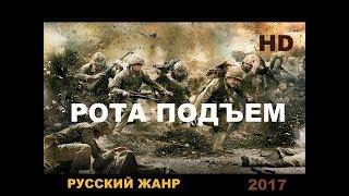 Фильмы о войне 2017 'РОТА ПОДЪЕМ' Военные фильмы боевики!
