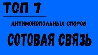 Сотовые операторы против ФАС РФ