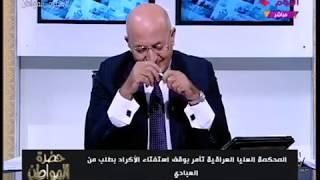 خبير سياسي يفضح قصة الخداع ويؤكد: سيتم الموافقة على استقلال إقليم كردستان العراق!