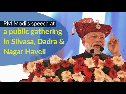 PM Modi's speech in Silvasa, Dadra & Nagar Haveli | PMO