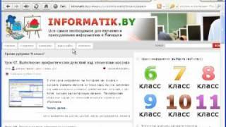 О сайте informatik.by
