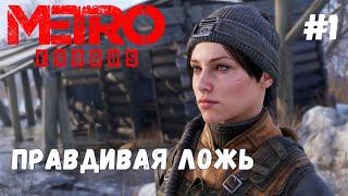 Metro Exodus: Прохождение #1