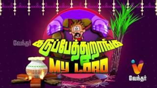 Kadupethuranga My Lord (Season – 2) – Vendhar Tv Mattu Pongal 2016 Special Show 16-01-2016