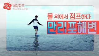 [태안 만리포해변] 서해안 해수욕장에 일리포에서 십리포…