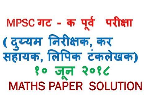 MPSC Group C Pre Exam 10 june 2018 Answer Key