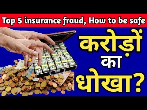 Top 5 Life Insurance Fraud|Top 5 Insurance Fraud| Top 5 Tips To Be Safe From Insurance's Fraud