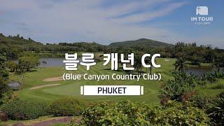 푸켓 블루캐년 골프장 Phuket Blue Canyon…