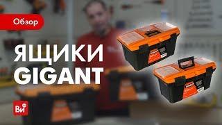 Обзор ящиков для инструментов Gigant BX-22 и BX-19