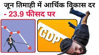 India's GDP growth contracts 23.9%, Indian Economy To Shrink? || Current Affairs 2020