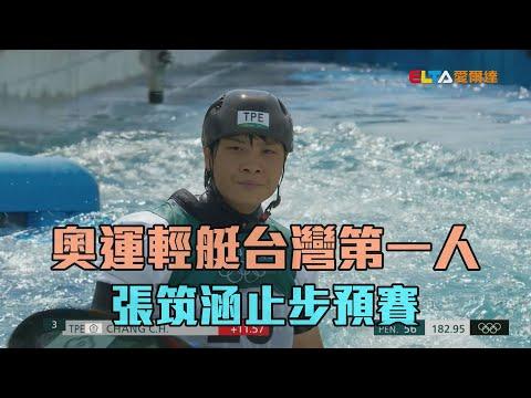 奧運輕艇台灣第一人 張筑涵止步預賽/愛爾達電視20210725
