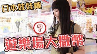 【夾娃娃機】好久沒玩就大撒幣!丟了好多水溝啊!日本SEGA 橫濱中華街店
