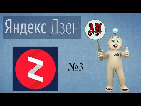 """Яндекс Дзен №3: """"Оформление канала"""""""