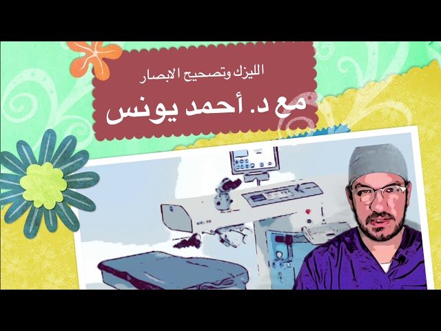 الليزك وتصحيح الابصار ج١ | مع د. أحمد يونس