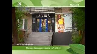 Магазин брендовой одежды LA VIDA(Наш сайт: http://lavida.biz.ua/ Бутик LA VIDA - прямой поставщик новой брендовой одежды из Испании и Италии. На данный..., 2013-06-10T16:06:05.000Z)