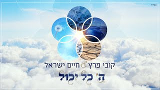 קובי פרץ וחיים ישראל - ה' כל יכול Kobi Peretz & Haim Israel