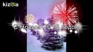 Слайд-шоу: Поздравление С Новым 2018 годом для семьи Кулапиных