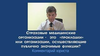 видео Страховые медицинские организации