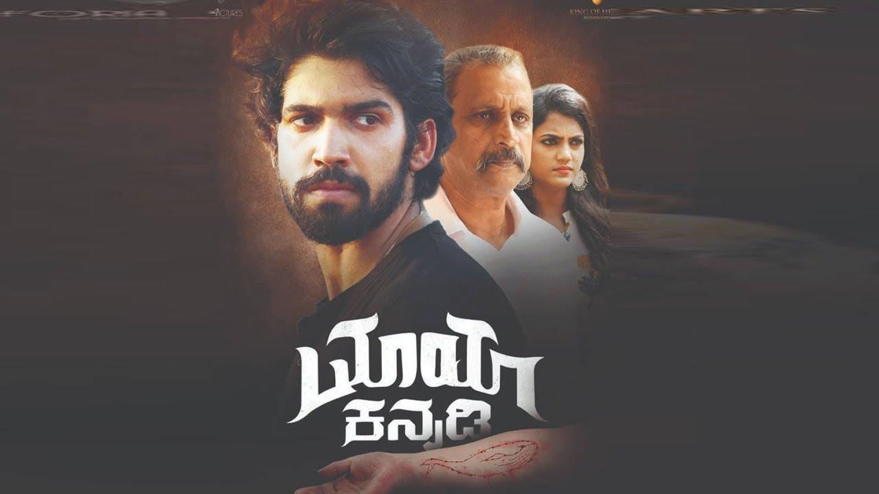 Image result for maya kannadi kannada movie