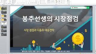 평택촌놈TV - 봉추선생의 다음 주 핵심종목/20201…