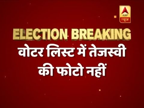 Tejashwi Yadav's Picture Missing From Voters' List | ABP News