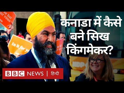 Jagmeet Singh कौन हैं जो Canada में बनाएंगे सरकार (BBC Hindi)