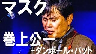「マスク」 作詞:巻上公一、作曲:井上誠 ☆結成28周年東京発無国籍ロ...