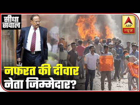 Hate Speeches Responsible For Delhi Violence? | Seedha Sawal (26.02.2020) | ABP News