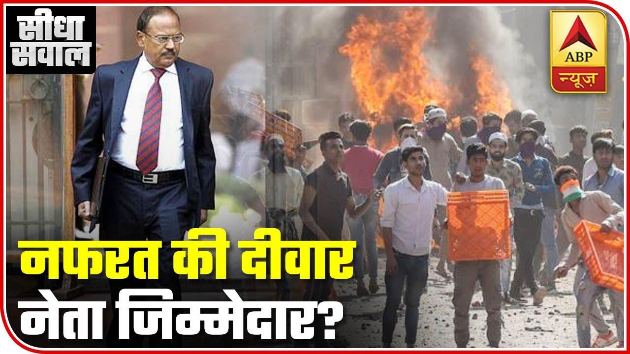 Hate Speeches Responsible For Delhi Violence? | Seedha Sawal (26.02.2020) | ABP News Смотри на OKTV.