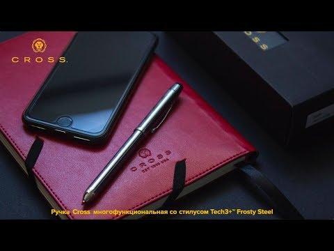 ✒ Многофункциональная ручка Cross со стилусом Tech3+. Лучший образец многофункциональности!