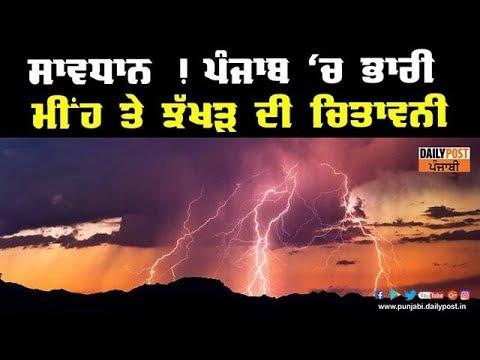 ਸਾਵਧਾਨ ! ਪੰਜਾਬ 'ਚ ਭਾਰੀ ਮੀਂਹ ਤੇ ਝੱਖੜ ਦੀ ਚਿਤਾਵਨੀ | Daily Post Punjabi
