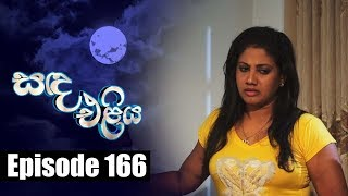 Sanda Eliya - සඳ එළිය Episode 166 | 08 - 11 - 2018 | Siyatha TV Thumbnail