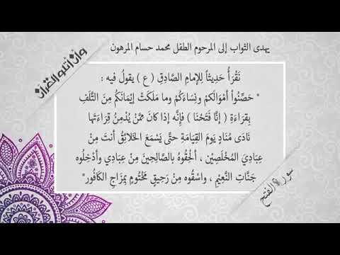 فضل سورة الفتح وثواب قرائتها Youtube