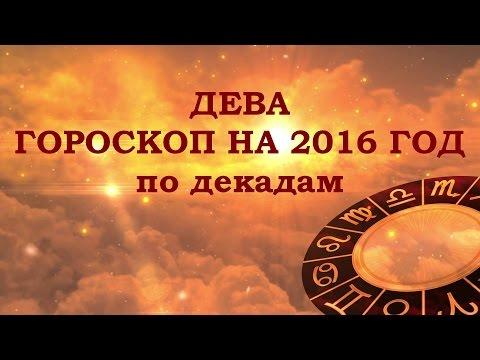 ДЕВА. ГОРОСКОП НА 2016 ГОД ОТ АННЫ ФАЛИЛЕЕВОЙ