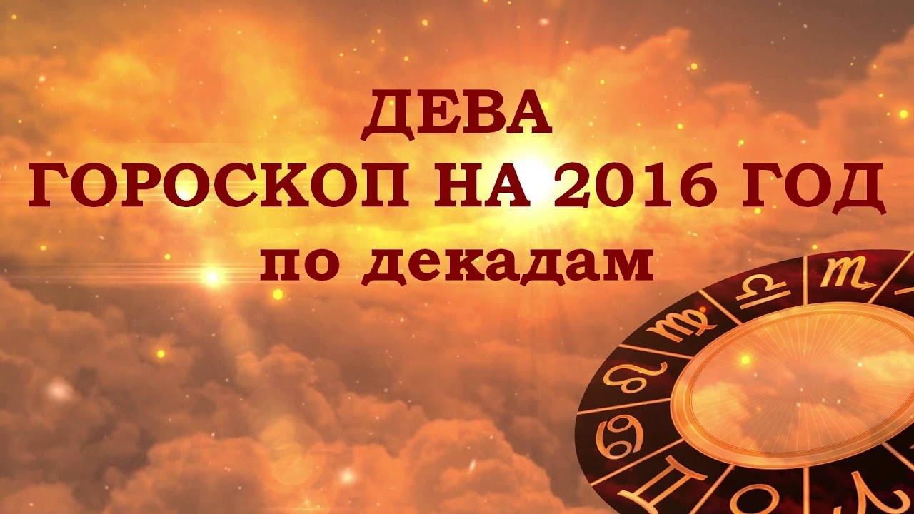 декорирования горосклп для рака на 2016 год самых неоднозначных