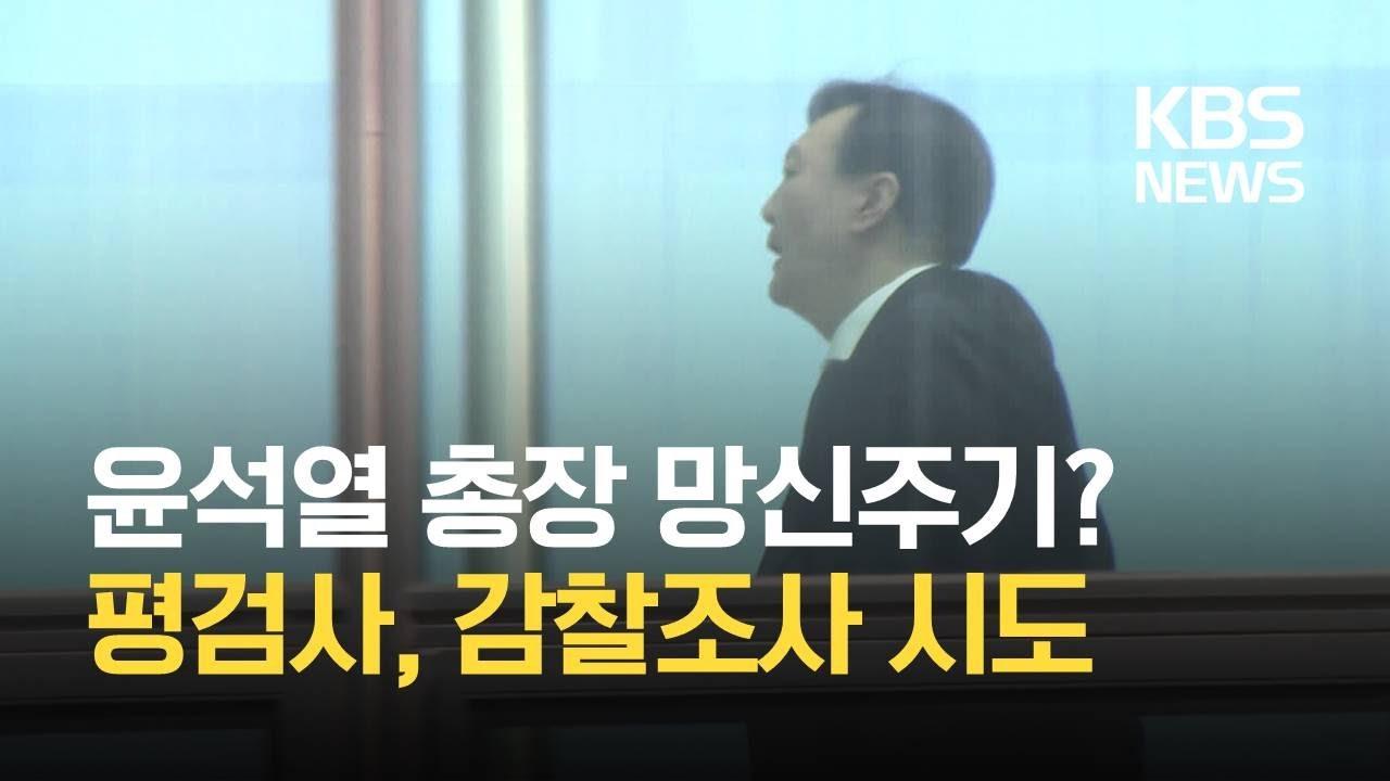 법무부, 평검사 보내 윤석열 감찰 조사 시도…무산 / KBS뉴스(News) - YouTube