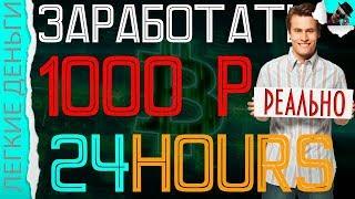Заработок на Автомате 1000 Рублей   (Scam) Как Заработать 1000 Рублей за Сутки