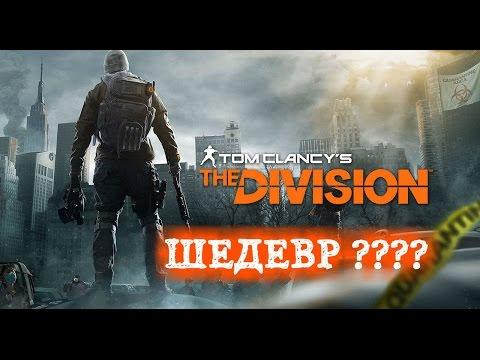 Лучший Обзор: Tom Clancys The Division ( НЕ Lets Play )