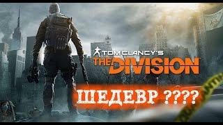Лучший Обзор: Tom Clancy's The Division ( НЕ Let's Play )