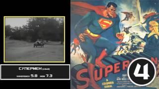 Отличные фильмы про Супермена, ТОП5, классное кино