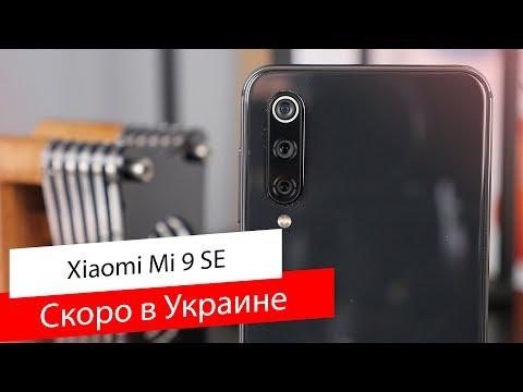Xiaomi Mi 9 SE в Украине! + Конкурс