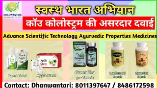 Dhanwantari Immurich 8486172598