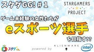 日本初のスターゲームガールズ育成eスポーツプロジェクトが誕生! 公式H...