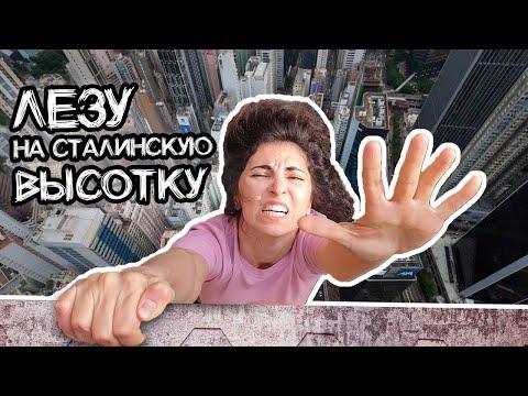 Сталинские высотки: лезу с руфером на крышу Котельнической, трип по МГУ, общага + квартира