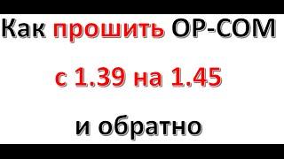 ▶️ Как Прошить OP-COM ▶️ Прошивка Версии Адаптера ОP COM 1.53, 1.45 - 1.39!