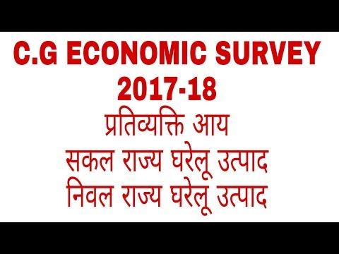 C.G ECONOMIC SURVEY 2017-18 (प्रतिव्यक्ति आय) GSDP , NSDP